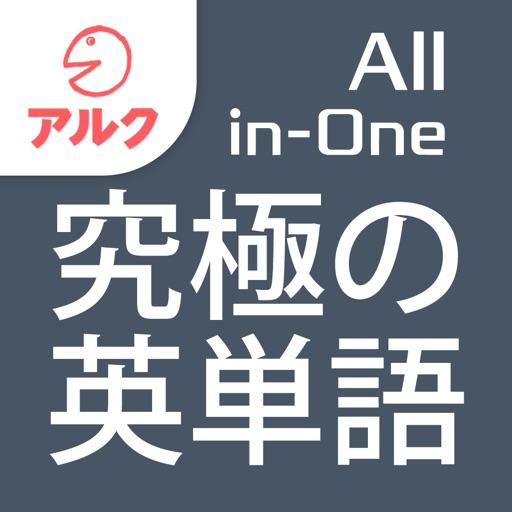 究極の英単語【All-in-One版】(アルク)