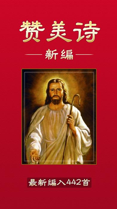 赞美之泉铃声多多 - 基督教圣经歌曲