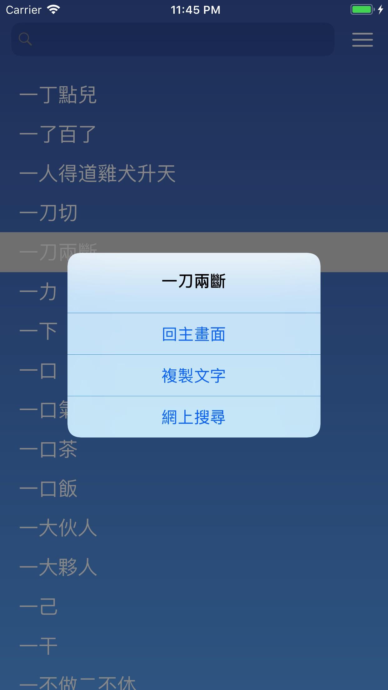 執筆忘字 Screenshot