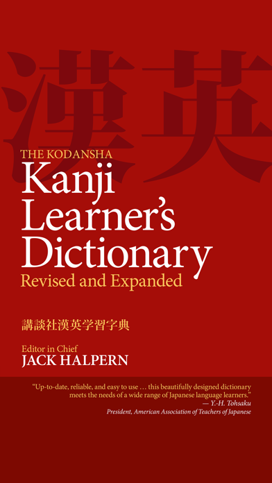 Kanji Learner's Dictionary screenshot one