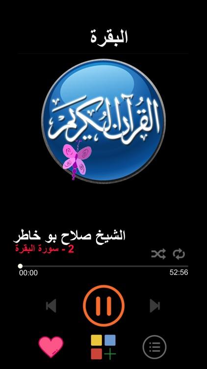 صلاح بو خاطر - القران الكريم