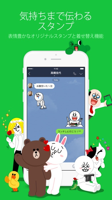 LINE screenshot1