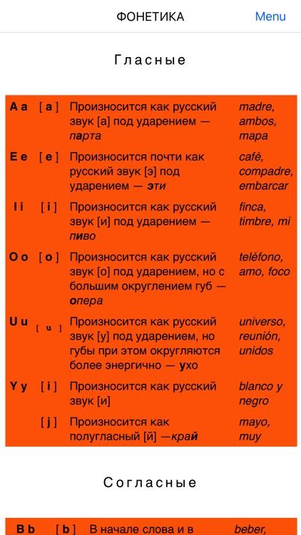 Русско-Испанский Словарь screenshot-4
