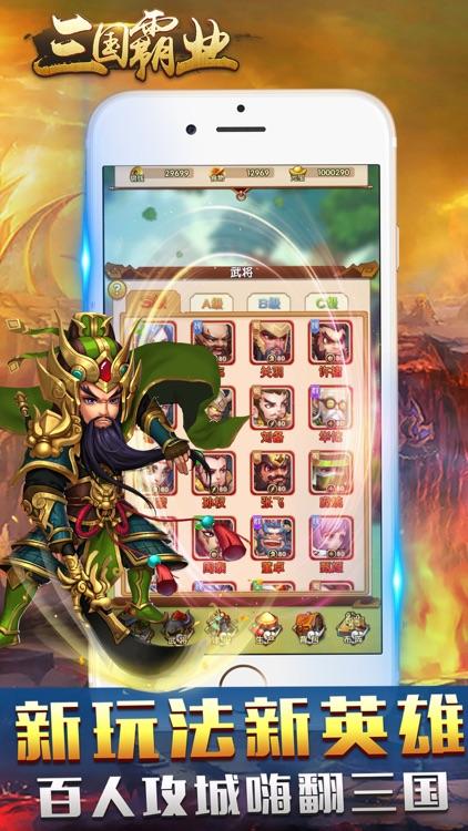 三国霸业—热血霸业三国游戏 screenshot-3