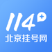 114挂号通-北京医院网上挂号平台