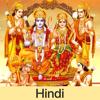 Ramayan In hindi language