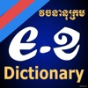 English-Khmer Dictionary