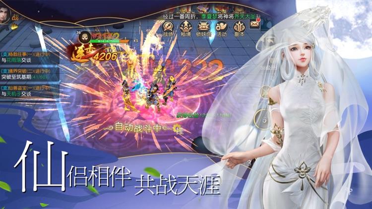 剑闯凌霄:江湖探索游戏 screenshot-4