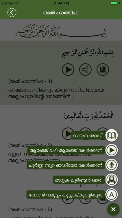 Al-Quran Malayalam screenshot-3