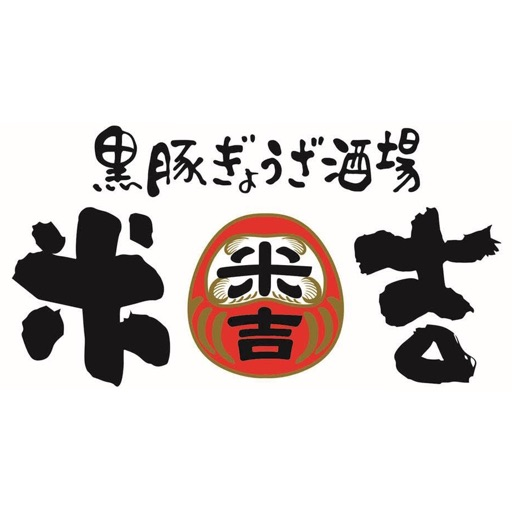 Download 黒豚ぎょうざ酒場 米吉 free for iPhone, iPod and iPad