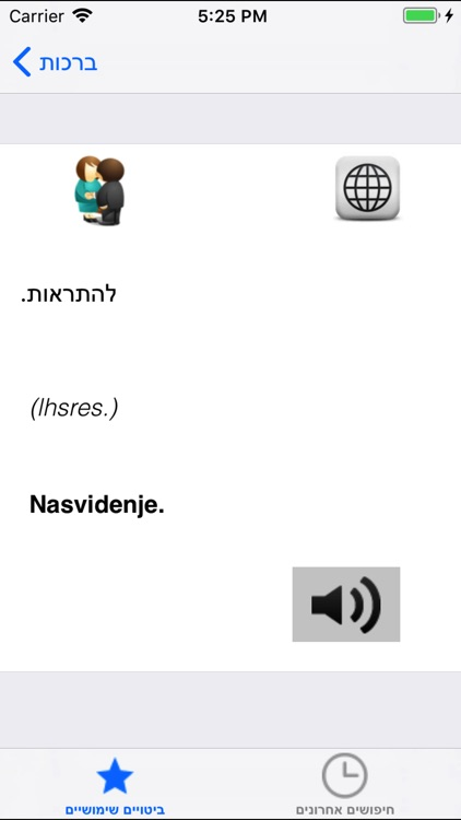 Useful Hebrew Slo phrases screenshot-4
