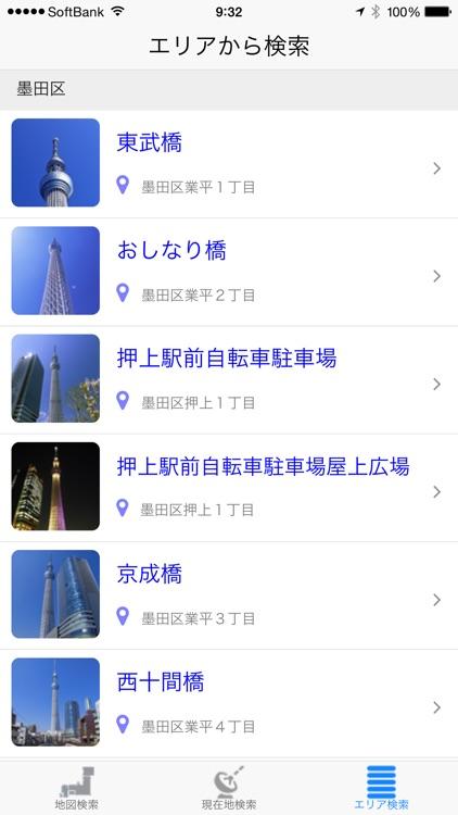 東京スカイツリーMAP screenshot-3