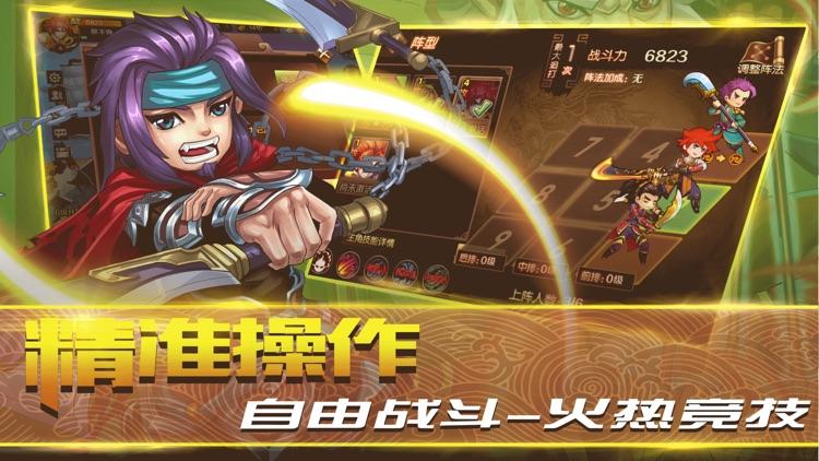 真三国:回合制卡牌手游 screenshot-3