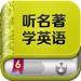 听名著学英语 - 双语阅读英汉词典