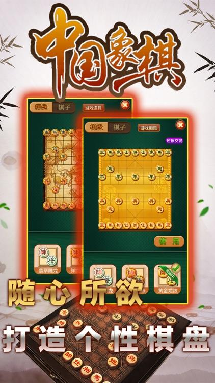 中国象棋-单机版象棋游戏大师 screenshot-3
