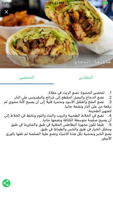 المطبخ العربي : وصفات الطبخ screenshot 3