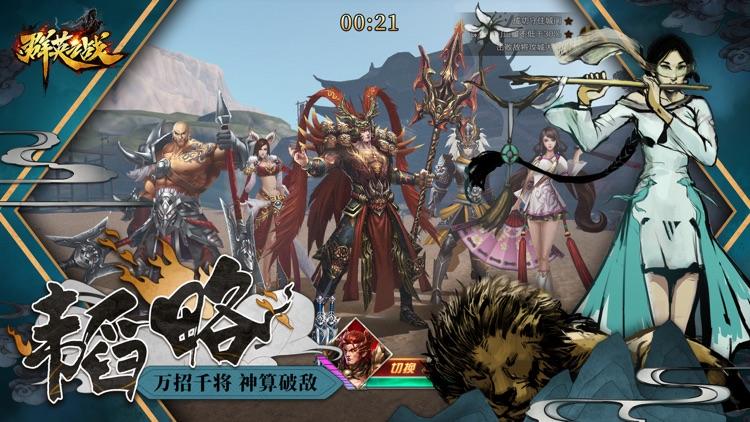 群英之战:神将战三国 screenshot-3