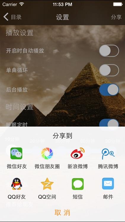 上下五千年 世界历史(中)【有声】 screenshot-4