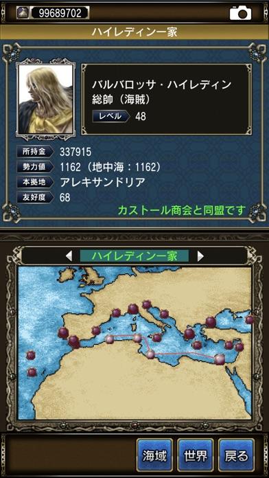 大航海時代Ⅳ screenshot1