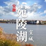 安徽宣城宛陵湖