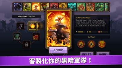 Screenshot for 王國保衛戰:復仇 in Taiwan App Store
