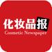 41.化妆品报-最权威的化妆品杂志