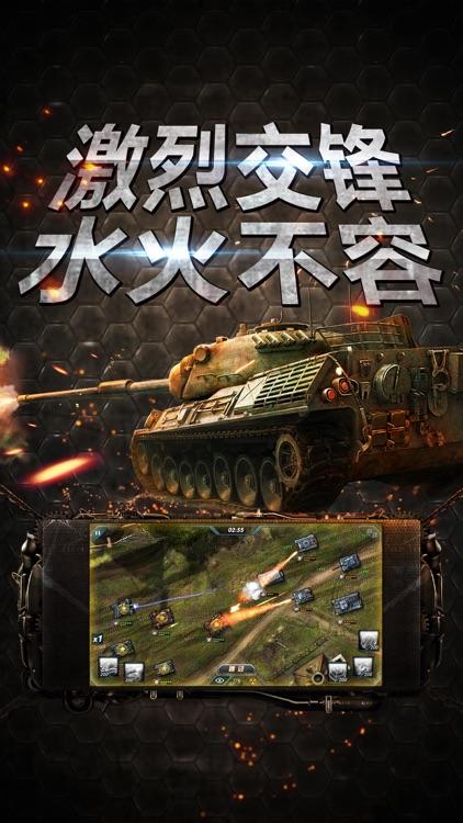 坦克·红警指挥官-大型3D军事题材手游
