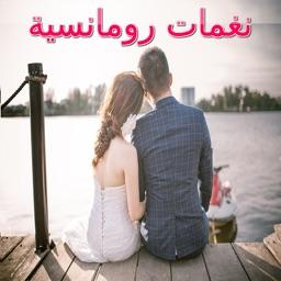 رنات رومانسية تركية رووعة