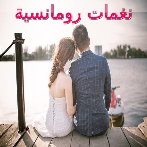 رنات رومانسية تركية رووعة iOS App