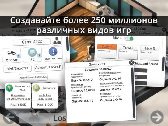 Скачать Game Studio Tycoon 3
