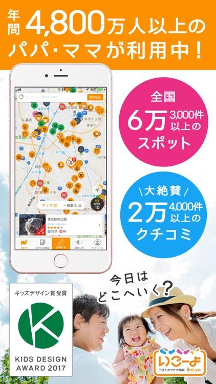 いこーよ- 子どもとお出かけ情報 screenshot-0