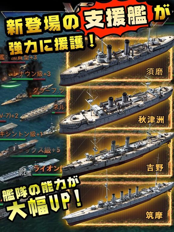 戦艦帝国-228艘の実在戦艦を集めろのスクリーンショット2