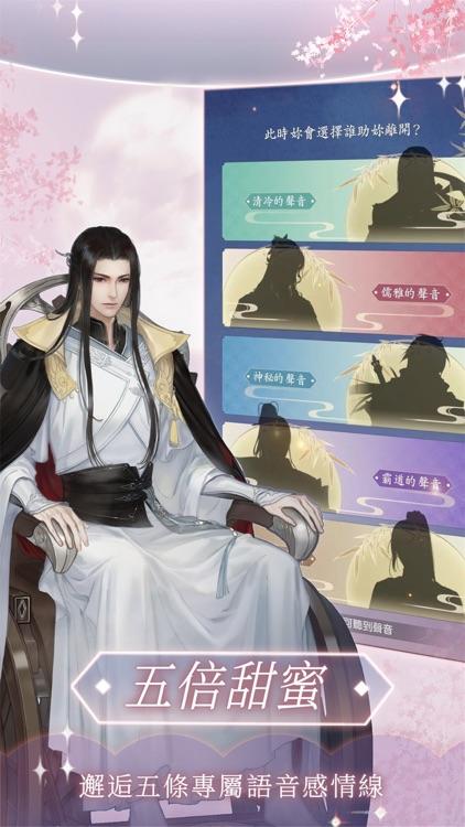 遇見逆水寒-遇見宿世之戀 screenshot-4