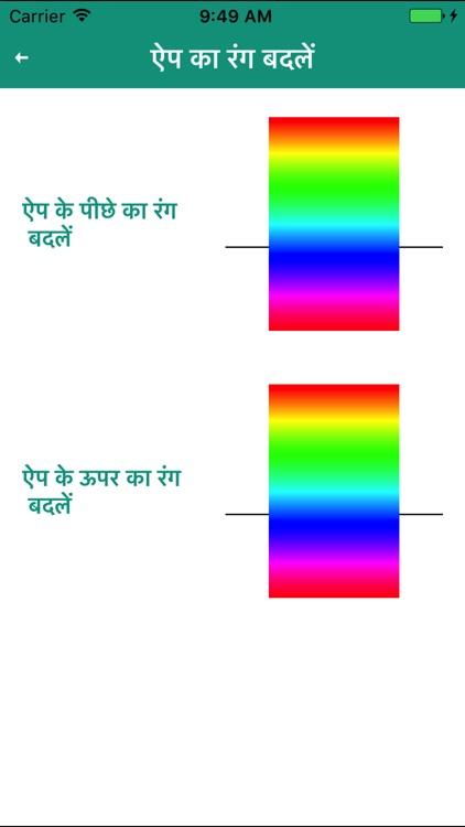 Baldness Hair Loss Tips Hindi screenshot-4
