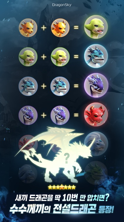 드래곤 스카이- 슈팅 방치형 RPG