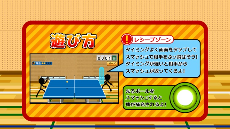 Smash Ping-Pong screenshot-3