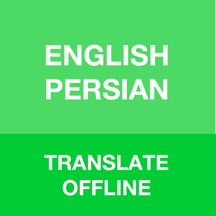 Persian Translator - Offline English Persian Farsi Translation & Dictionary  فارسی انگلیسی مترجم