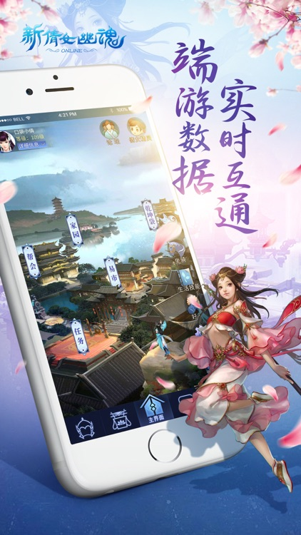 《新倩女幽魂》口袋版 screenshot-3