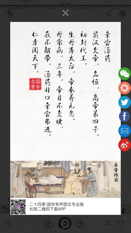 二十四孝-国学有声图文专业版 screenshot-4
