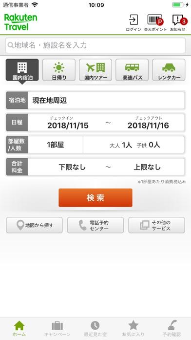 楽天トラベル - 旅行/出張に便利な宿泊検索/宿泊予約アプリスクリーンショット1