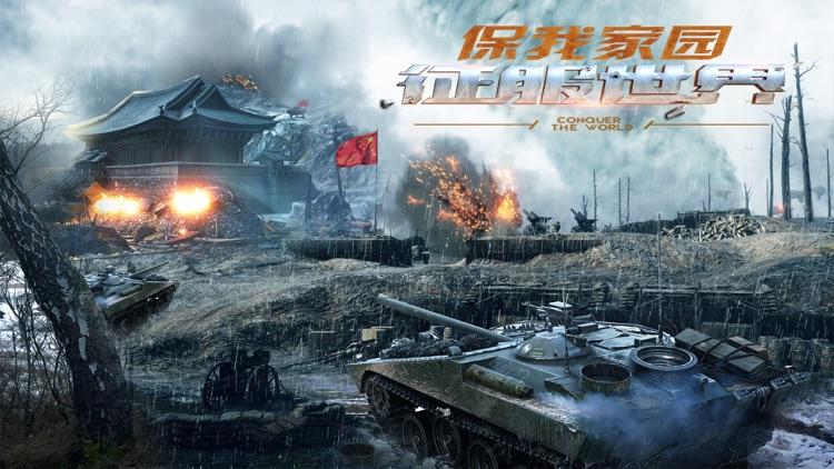 坦克大作战联盟-全球同服军事策略游戏 screenshot-4