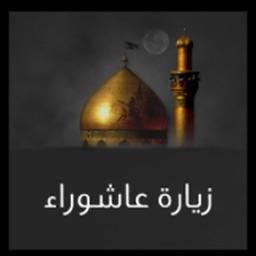 Ziarat Ashura With Translation