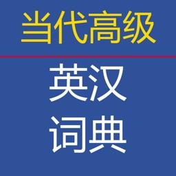朗文当代高级英汉双解词典