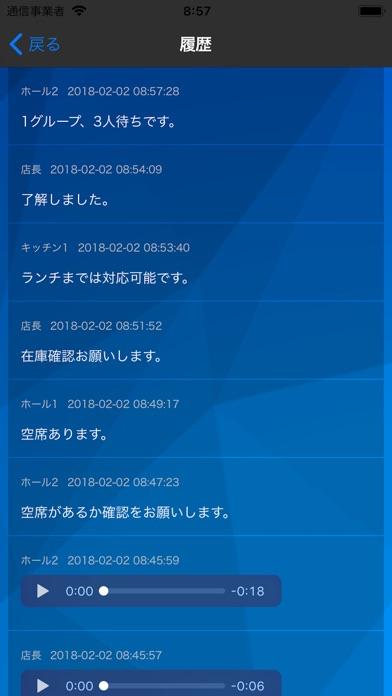トランシーバー・インカムアプリ ぐるかむのスクリーンショット5