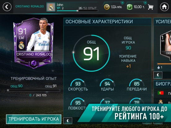 FIFA Футбол Скриншоты8