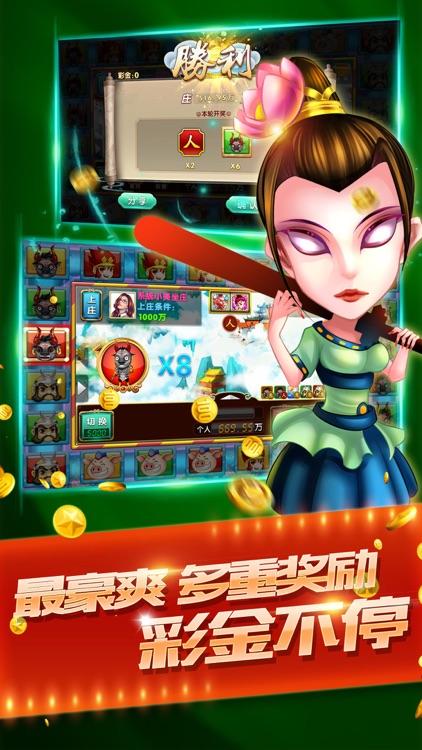 星星电玩城-老虎机,捕鱼,欢乐电玩城 screenshot-4