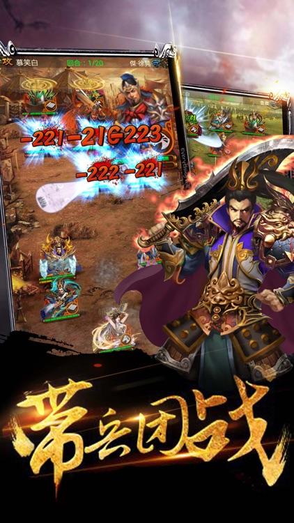 热血五虎-热门回合制卡牌游戏 screenshot-3