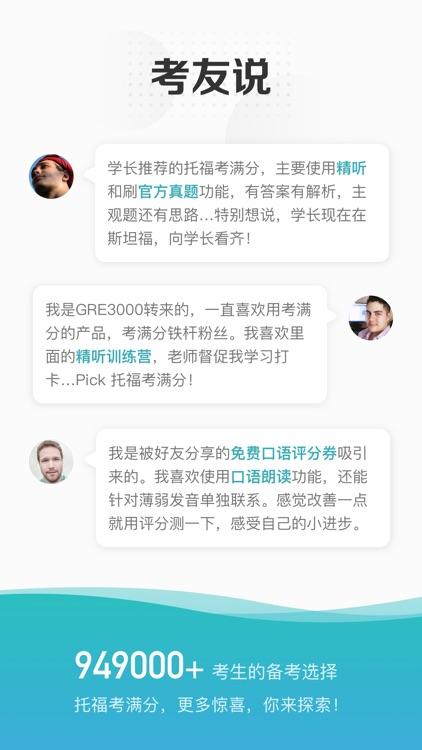 托福考满分-TOEFL托福听力口语阅读备考 screenshot-6