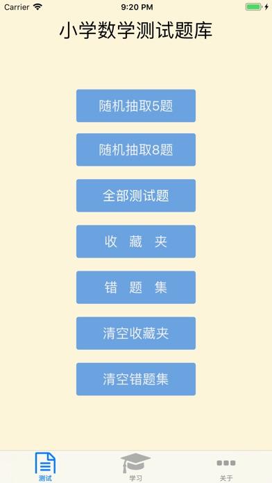 小学数学培优-好未来典型应用题分析 screenshot 2