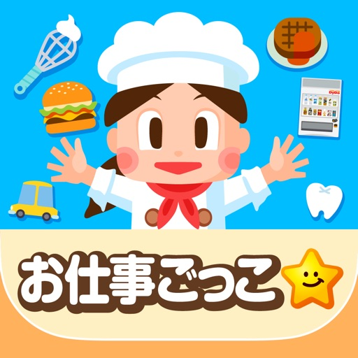 無料知育ゲームアプリ|なりきり!!ごっこランド